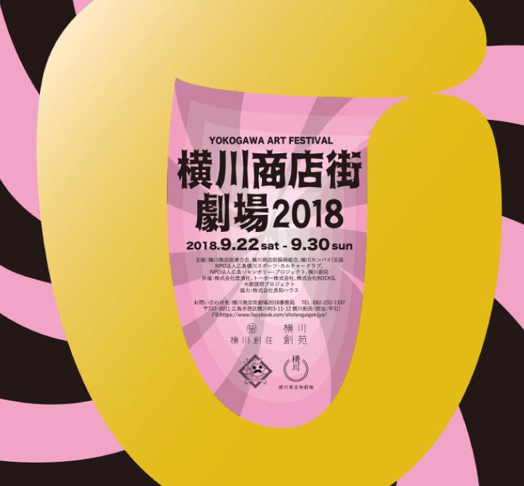 横川商店街劇場2018