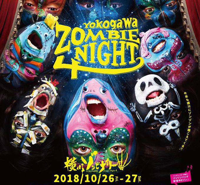 横川ゾンビナイト4 2018