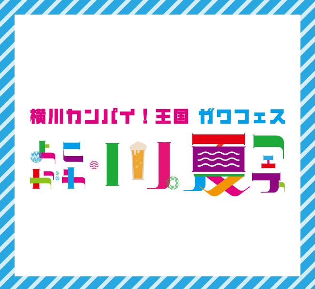 横川夏フェス/ガワフェス 2018