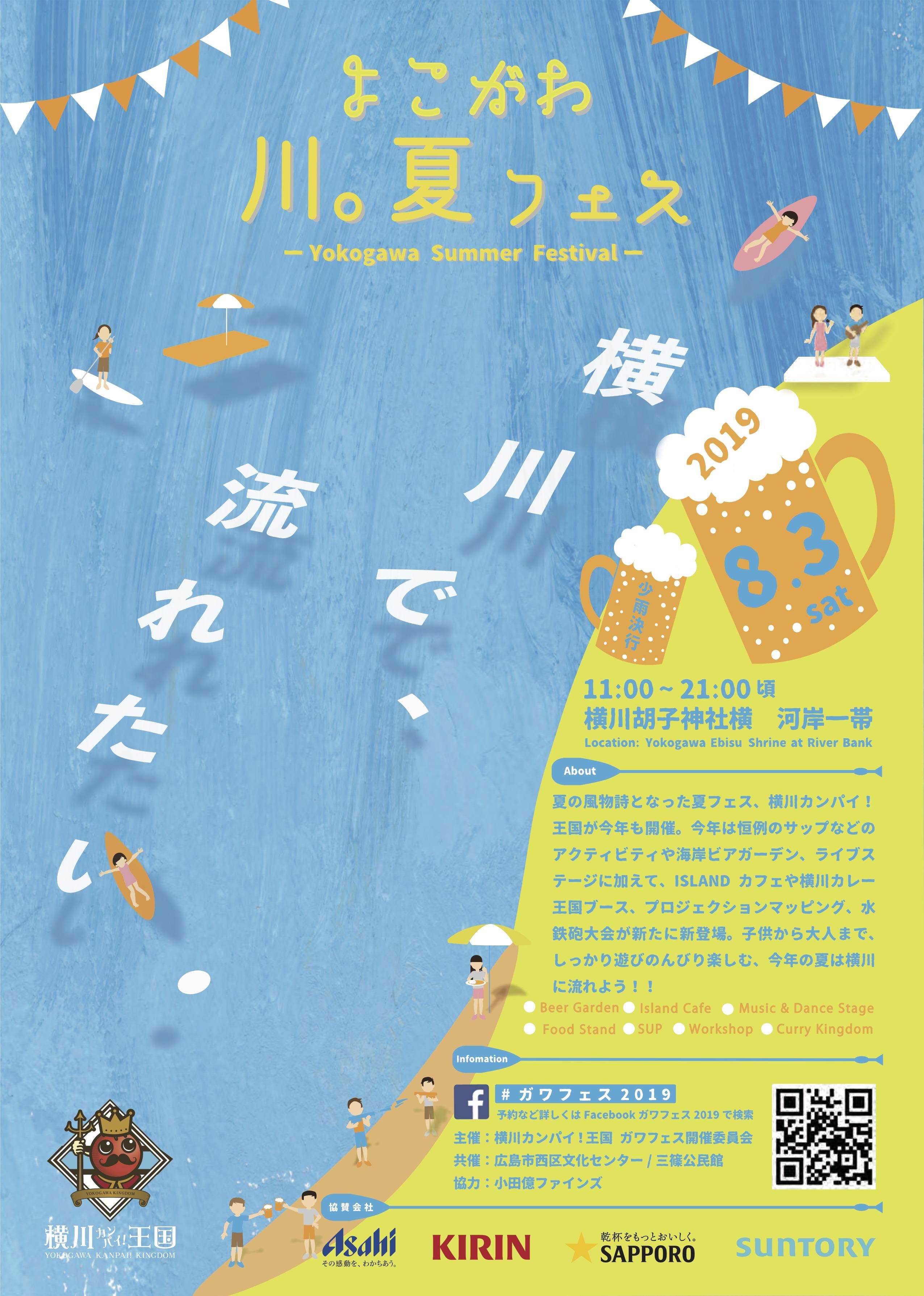 横川夏フェス/ガワフェス2019