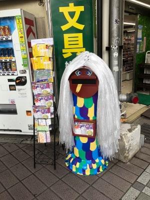 横川アマビエ応募用ポスト