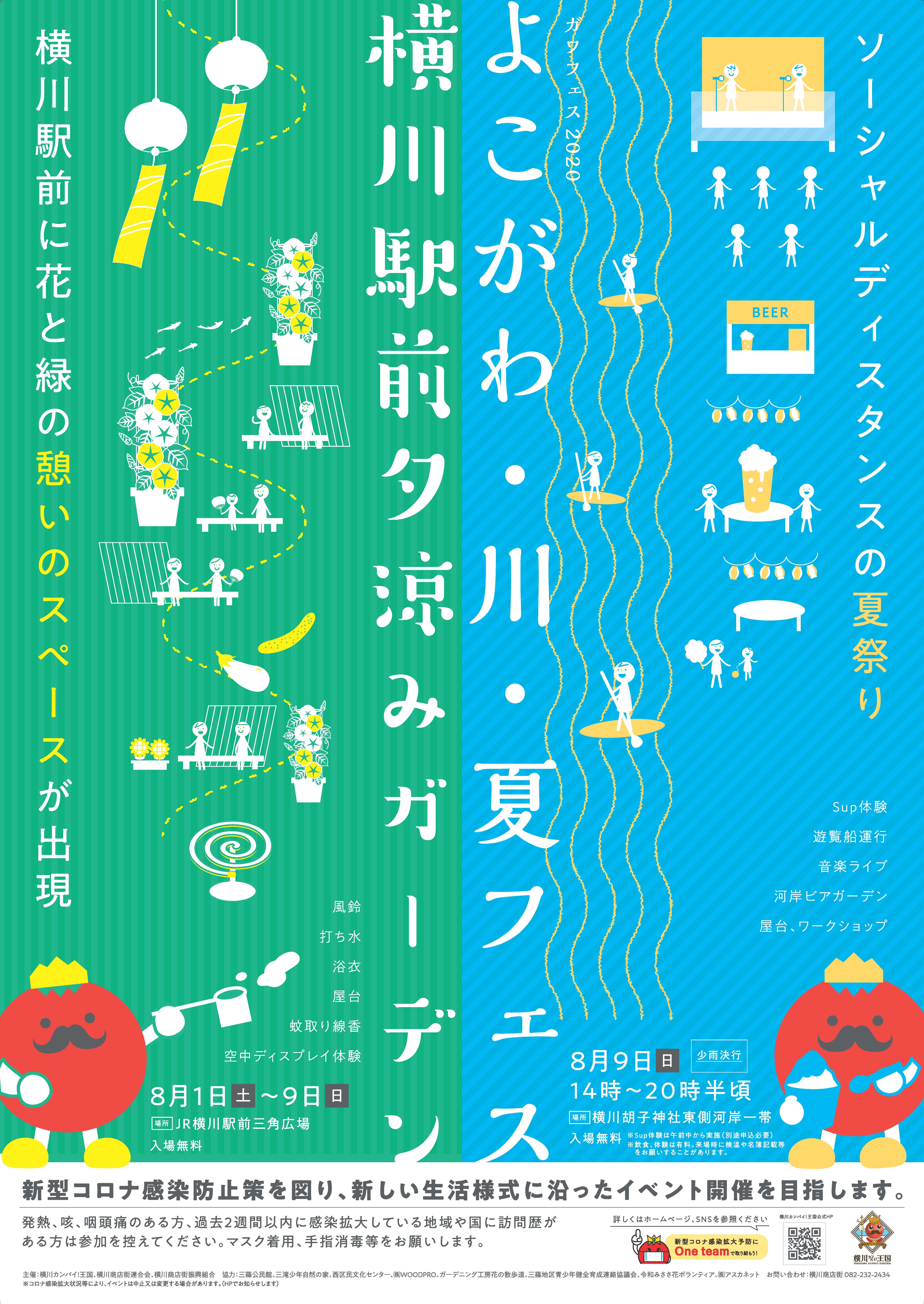 横川駅前夕涼みガーデン&よこがわ・川・夏フェス