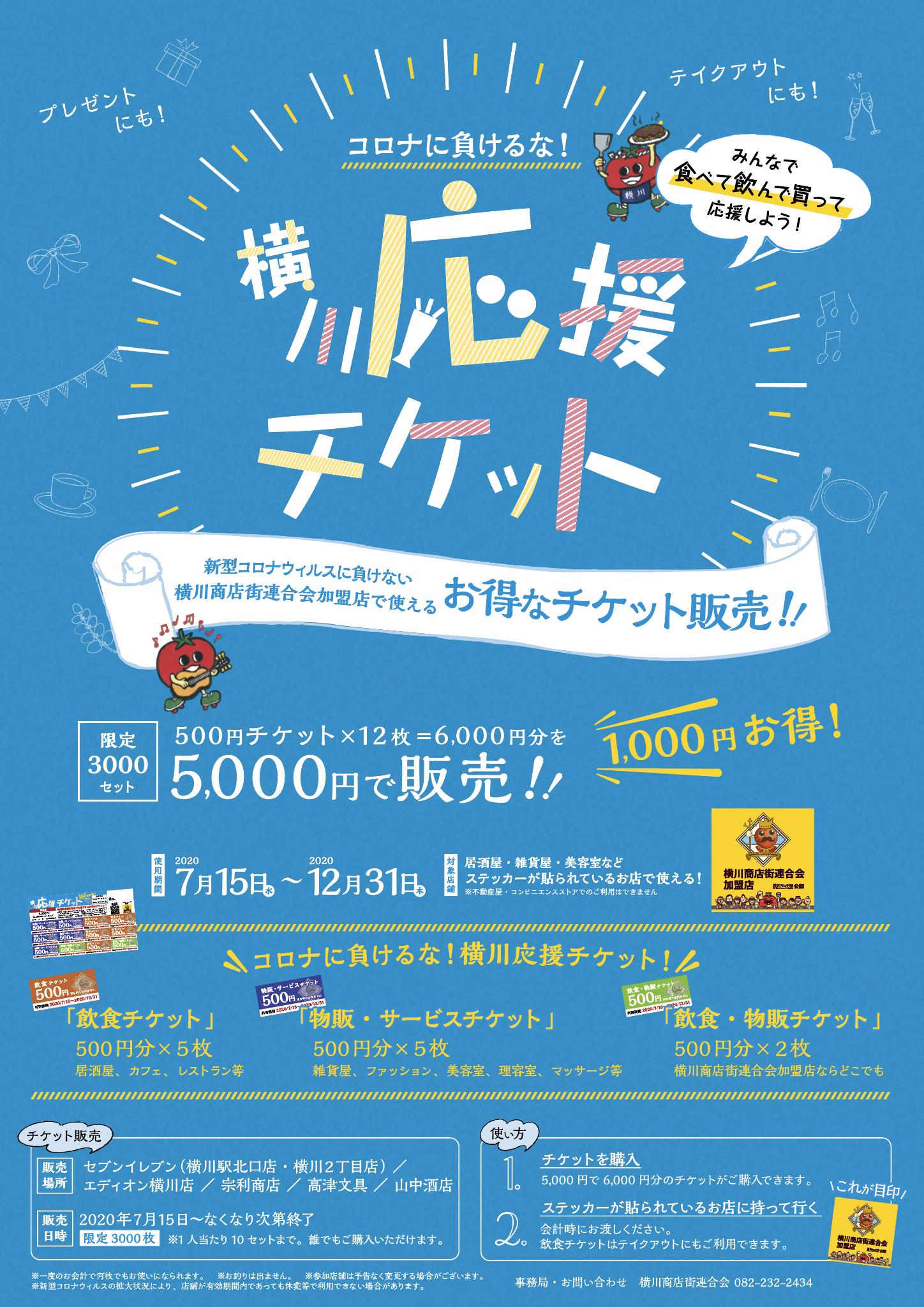 横川応援チケット販売開始!