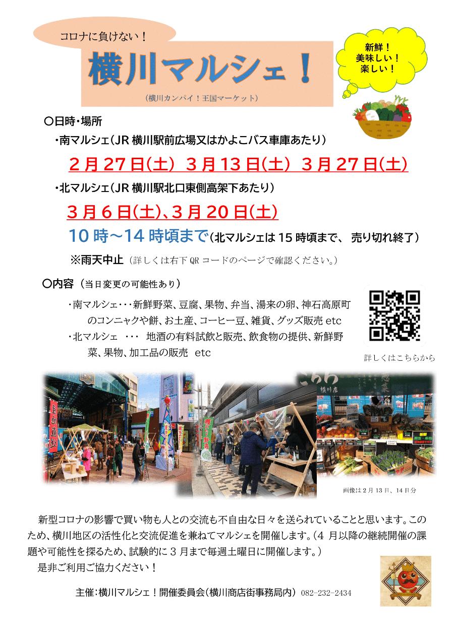 横川マルシェ!