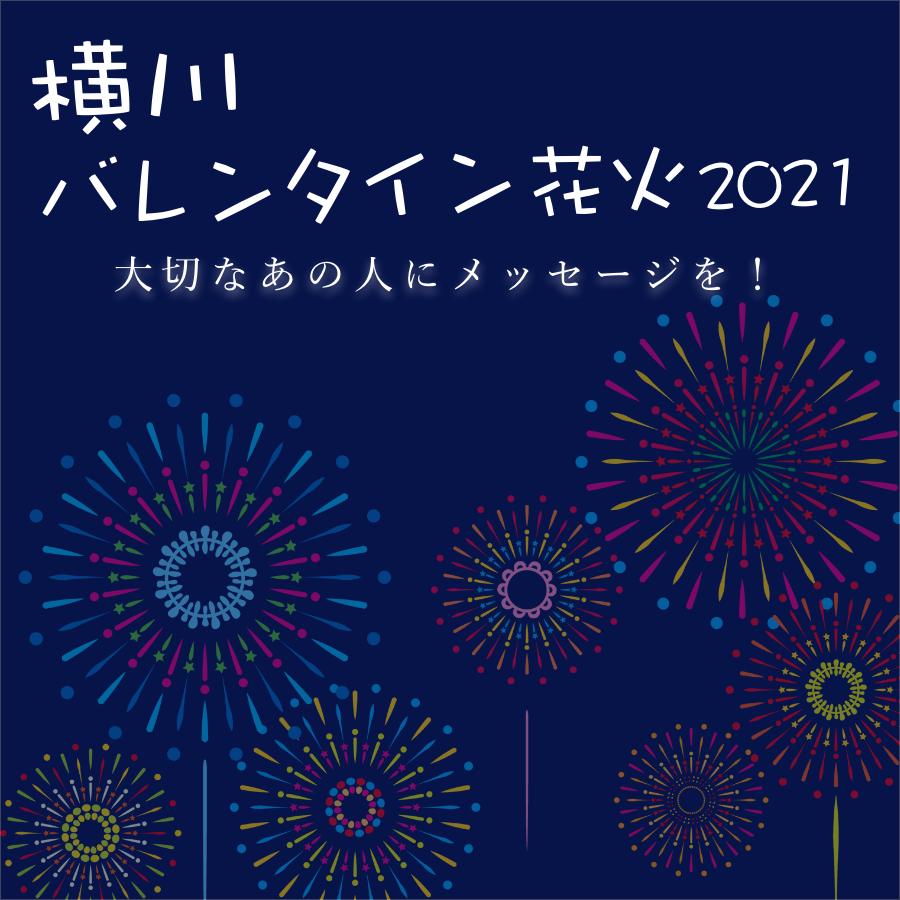 横川バレンタイン花火2021 大切なあの人にメッセージを!