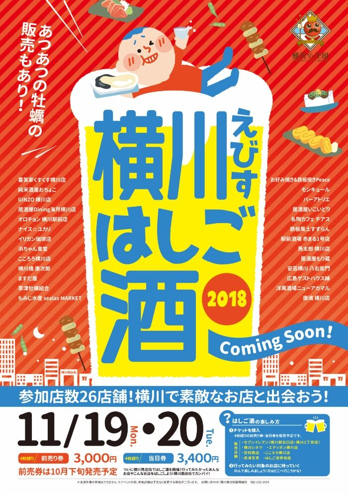 横川えびすはしご酒2019