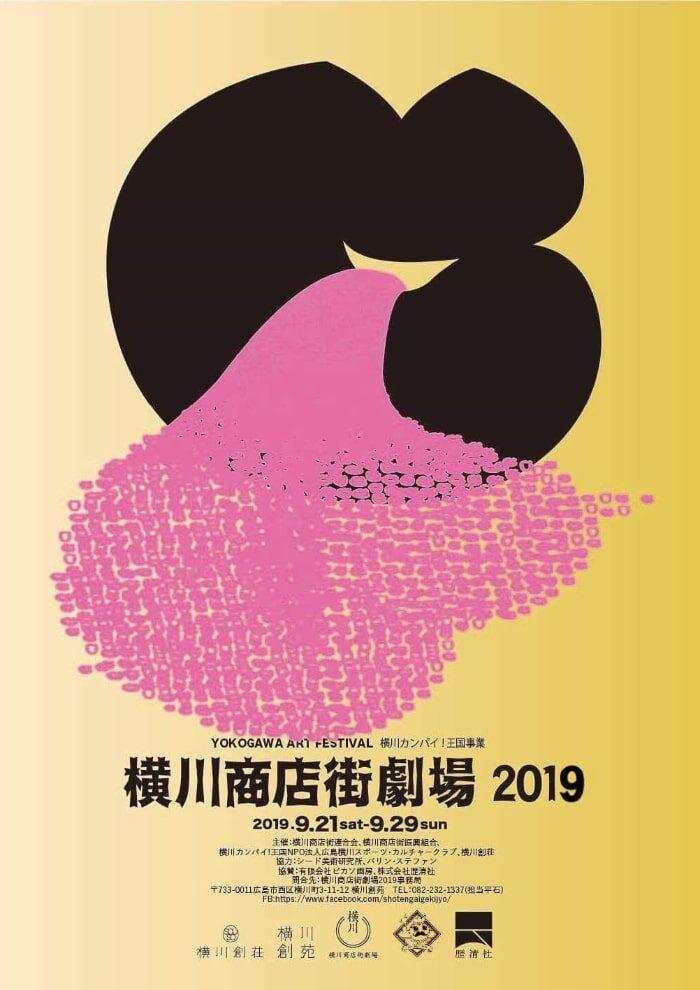 横川商店街劇場2019
