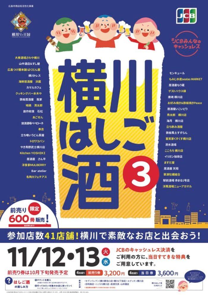 横川はしご酒3