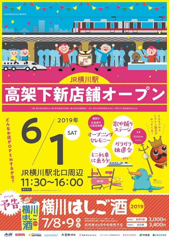 JR横川駅高架下新店舗オープン