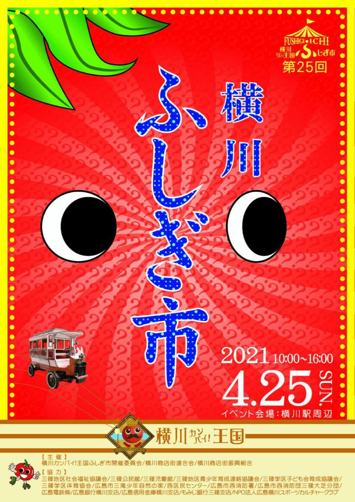 第25回 横川ふしぎ市