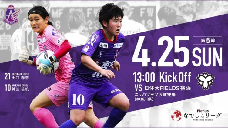 アンジュヴィオレ広島vs日体大FIELDS横浜戦をパブリックビューング