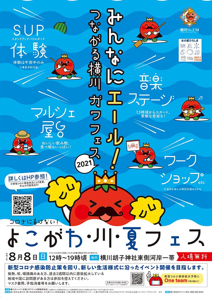 みんなにエール!つながる横川 ガワフェス 2021(よこがわ・川・夏フェス)