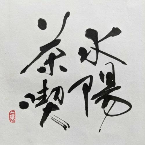 横川商店街劇場2021 金属造形作家YOSUI 茶水喫陽